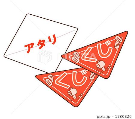 三角くじ 1530826