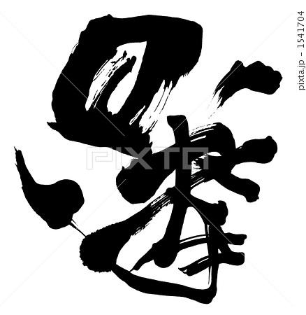 筆文字 拳.nのイラスト素材 [154...