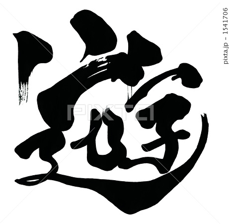 筆文字 遊.nのイラスト素材 [154...