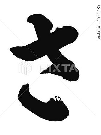 さ」の筆文字のイラスト素材 [15...