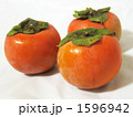 柿3つ 1596942