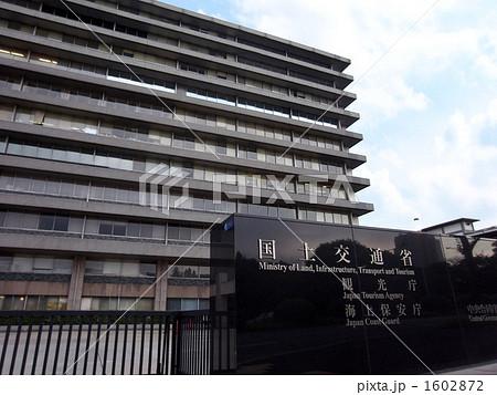 国土交通省(中央合同庁舎第3号館) 1602872