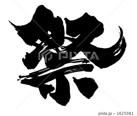 祭(筆文字) 1625081