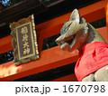稲荷大神とお稲荷さん 1670798