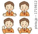 男子 男子生徒 高校生のイラスト 1719812