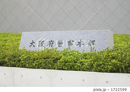 大阪 府警 ダウンロード