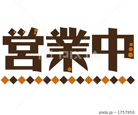 営業中 ロゴのイラスト素材 [1757950] - PIXTA