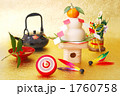 おとそ 迎春 正月イメージの写真 1760758