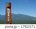 山岳 野辺山 平沢峠の写真 1762371