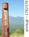 山岳 野辺山 平沢峠の写真 1762376