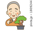 剪定 おじいちゃん おじいさんのイラスト 1809244