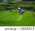 無人ヘリコプター農薬散布 1809913