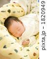 新生児 眠る 子供の写真 1820949