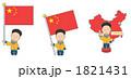 中国人 1821431
