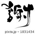 筆文字 謝.n 1831434