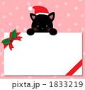 クリスマスカード グリーティングカード メッセージカードのイラスト 1833219