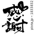 筆文字 感謝(ハート).n 1833832