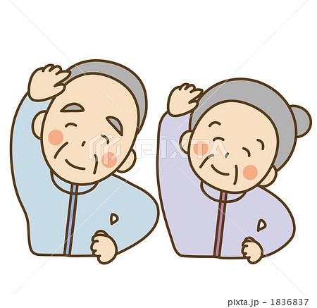 体操する高齢者 1836837