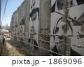 アパルトヘイト壁 アパルトヘイト・ウォール 隔離壁の写真 1869096