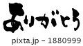 筆文字 ありがとう(横書き).n 1880999
