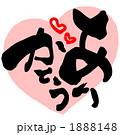 筆文字 ありがとう(ハート ロゴ).n 1888148