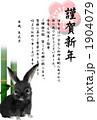 年賀状2011年 うさぎ 1904079