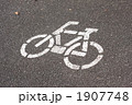 ピクトサイン(自転車等駐車場) 1907748
