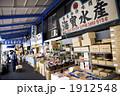 魚市場 場外市場 築地市場の写真 1912548