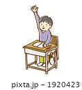 挙げる 挙手 男子のイラスト 1920423