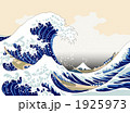 浮世絵 ベクター 海のイラスト 1925973