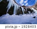 ツララ 雪景色 雲竜渓谷の写真 1928403