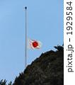 靖國神社 大東亜戦争終戦の日の半旗 1929584