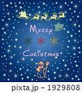 聖夜 クリスマスイブ ホワイトクリスマスのイラスト 1929808