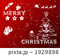 聖夜 クリスマスイブ ホワイトクリスマスのイラスト 1929898