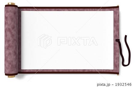 巻物のイラスト素材 [1932546 ... : 無料折り紙 : 折り紙