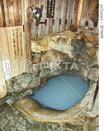 熊野 湯の峰温泉 1934224