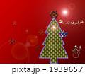 聖夜 クリスマスイブ クリスマスツリーのイラスト 1939657