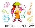 大掃除 主婦 女性のイラスト 1941566