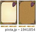 コルクボード 木枠 葡萄のイラスト 1941854