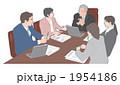 会議 1954186