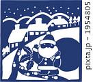 切り絵 サンタクロース クリスマスのイラスト 1954805