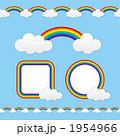 虹のフレーム 1954966