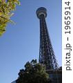 秋の空にそびえ立つ横浜マリンタワー 1965914