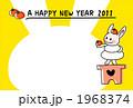 2011年うさぎ年賀状 1968374