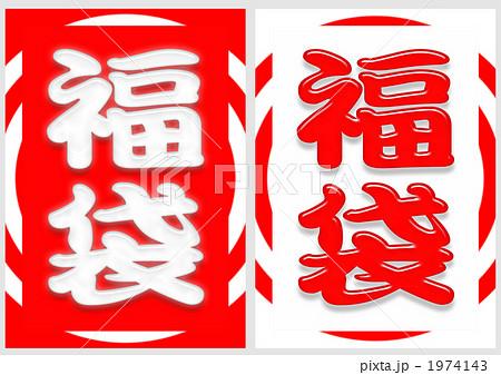 福袋のイラスト素材 1974143 Pixta