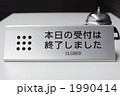 1990414