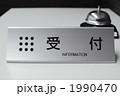 1990470