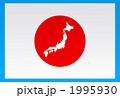日本地図の刻まれた国旗 1995930