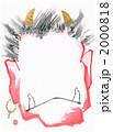 フレーム赤鬼 2000818