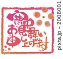 筆文字 寒中お見舞い(印風).n 2006001